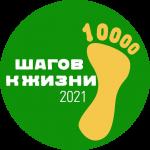 Новгородская область присоединится к Всероссийской акции «10 000 шагов к жизни»