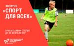 Фонд Потанина объявил первый конкурс спортивных социальных проектов
