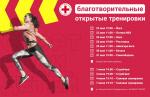 Новгородское отделение Российского Красного Креста объявляет старт благотворительной акции «Спорт ради детей» в Великом Новгороде