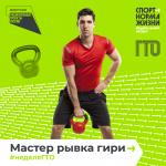 В регионе стартовал онлайн-фестиваль «Богатыри ГТО»