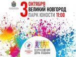 Новгородская область присоединится к Всероссийскому дню ходьбы