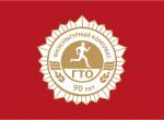 В Новгородской области активно встретят 90-летие комплекса ГТО